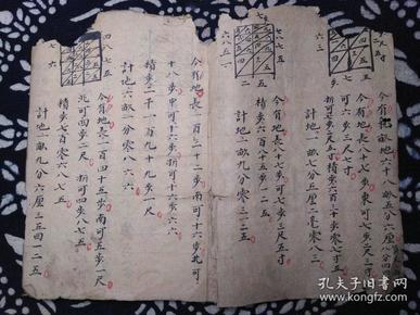 民国书法毛笔字手抄算法残本