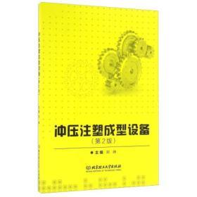 冲压注塑成型设备(第2版) 正版 郑峥  9787568228862