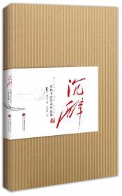 沉醉(诗歌书法艺术作品集) 正版 薛刊  9787511725646