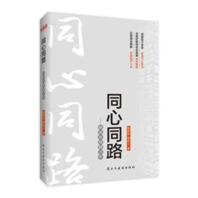 同心同路 正版 钱跃东 陆新之  9787513914550