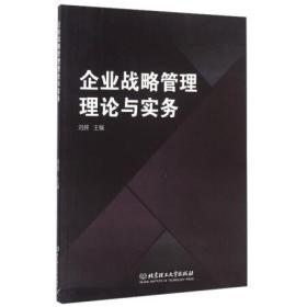 企业战略管理理论与实务 正版 刘辉  9787568226431
