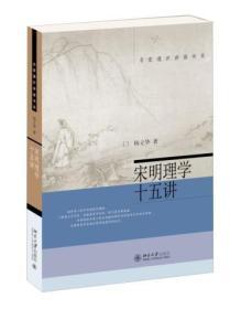 宋明理学十五讲/名家通识讲座书系 正版 杨立华  9787301221594