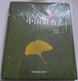 中国银杏志  精装 未拆封  曹福亮 中国林业出版社