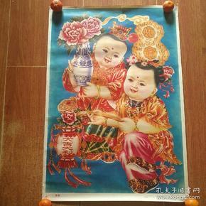 杨柳青年画:如意(李知超作画)1991年6月一版一印。
