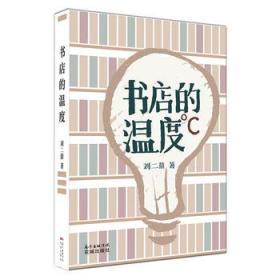 书店的温度 正版 刘二囍  9787536086197
