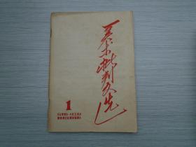 美术批判文选 1 (32开平装1本,原版正版书,详见书影)