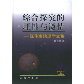 综合探究的理性与激情——陈传康地理学文集
