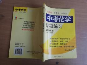 中考化学专项练习 2005年版【实物拍图 品相自鉴】