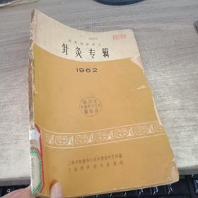 针灸专辑1962
