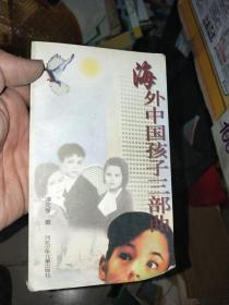 海外中国孩子三部曲