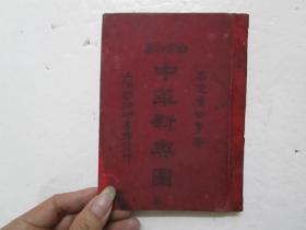 民国15年版《袖珍中华新舆图》嘉定童世亨 著 (小32开硬精装一册全) 注:该书缺前扉页书名页
