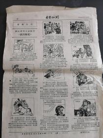 1967年文革报纸 电影批判