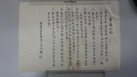 1952年滁州专区农场农工组订立毛笔稿的《爱国公约》、1952年皖北滁州专区农场职工管理制度原稿、滁州专区农场田间竞赛作物表等。