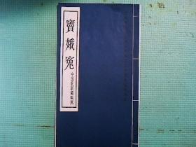 歌剧节目单  窦娥冤(封面有小伤如图,慎重下单)
