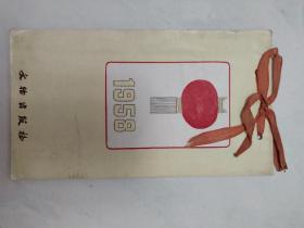 老挂历 1958年 国宝级名画 月历 好品 见图