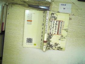中国书法鉴赏(第1辑):明代书法名作鉴赏