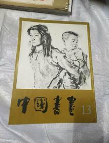 中国书画13