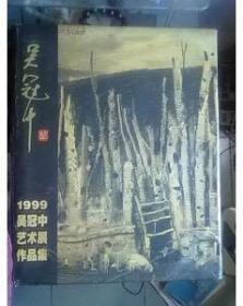 1999鍚村啝涓壓鏈睍浣滃搧闆�(4寮�绮捐 鐝嶈棌鏈� 鍗�600鍐�)宸ㄥぇ4寮�鏈�