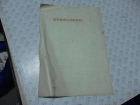 市革命委员会财贸组 纪录纸