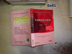 牛津英语语法教程(初级 下册).