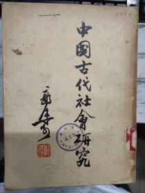 《中国古代社会研究》导论 中国社会之历史的发展阶段、第一篇 周易时代的社会生活、第二篇 诗书时代的社会变革与其思想上之反映、第三篇 卜辞的古代社会、第四篇 周代彝铭中的社会史观........
