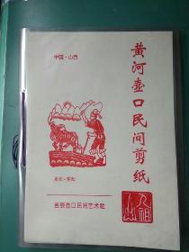 黄河壶口民间剪纸【务农耕耘】