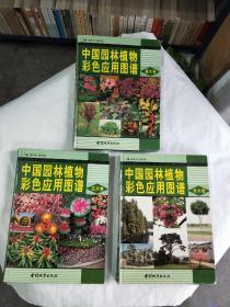 中国园林植物彩色应用图谱 灌木卷 乔木卷 花卉卷 全三卷