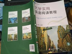 正版 大学实用英语阅读教程39787567521162