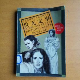 世无定事:当代外国流行小说名篇丛书