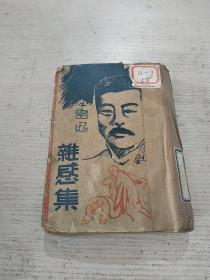 雜感集 民國三十年再版(品相不好)