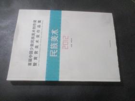 首届中国少数民族美术创作奖暨黄胄美术奖作品集