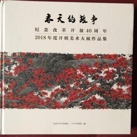 春天的故事 2018年度开明美术大展作品集