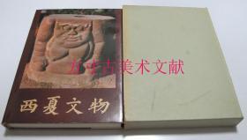 西夏文物 1988年文物出版社精装原函套