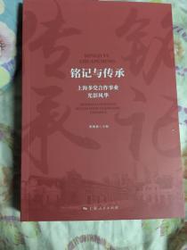 铭记与传承 上海多党合作事业光影风华