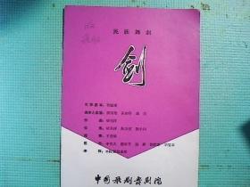 歌剧节目单 剑(日文版)