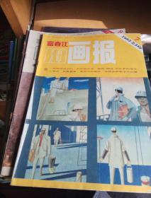 富春江画报(1985年1-12期,缺6.9.11)共9本合售