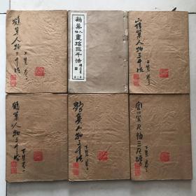 鹤巢人物画稿三千法 全六册 近九品/有碧梧山庄印