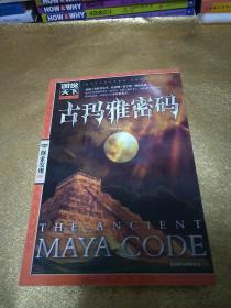 图说天下·探索发现系列:古玛雅密码