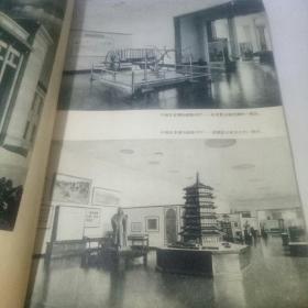 中国历史博物馆通史陈列预展说明(图册) 1960年一版一印