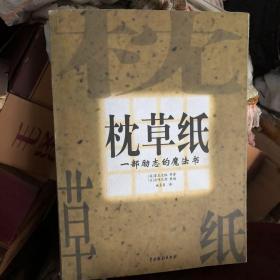 枕草纸:一部励志的魔法书