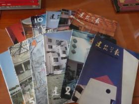 建筑学报 1-12 年代不详
