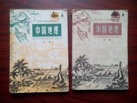 全日制十年制初中中国地理,初中中国地理1979年-1980年3版,初中中国地理全套2本,初中地理,