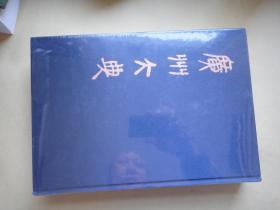 广州大典351〔第三十九辑 史部金石类 第一册〕未拆封