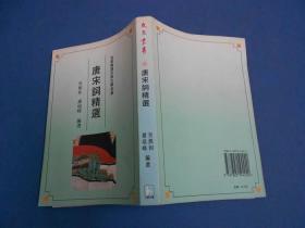 唐宋词精选-文苑丛书:名家精选古典文学名篇