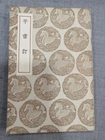 丛书集成初编《平书订》 民国二十六年初版