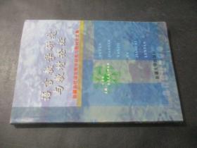 语言教学研究与教材论坛 新疆高校语言教学研究与教材论文集