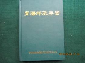 青海邮政年鉴(2017).