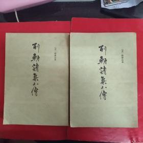 列朝诗集小传(上下)
