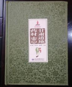 甘肃道地药材志 (未定本)
