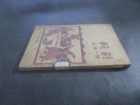 荆轲   (民国版)
